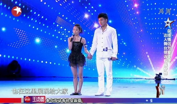 中国达人秀第五季第二期:杂技情侣为爱坚守 达人舞台