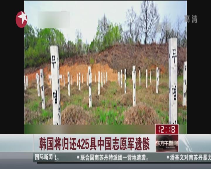 东方午新闻:韩国将归还425具中国志愿军遗骸_