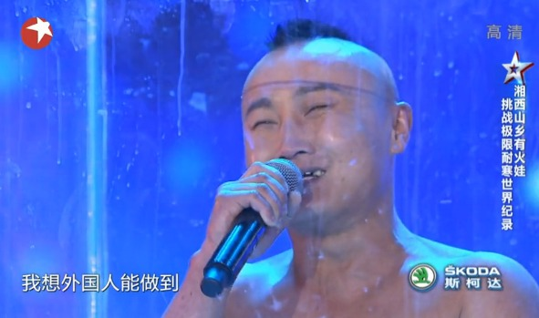 中国达人秀第五季第四期:湘西山乡有火娃 挑战极限耐