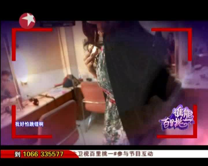 谁能百里挑一20140104:陈颖妍