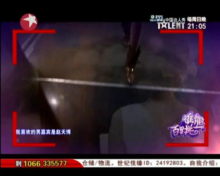 谁能百里挑一20140104:张薇