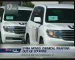 Syria moves chemical weapons out of country  叙利亚交运首批化学武器