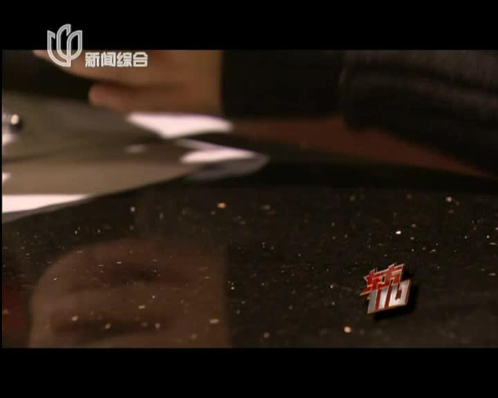 """《东方110》20140110:""""迷魂""""记"""