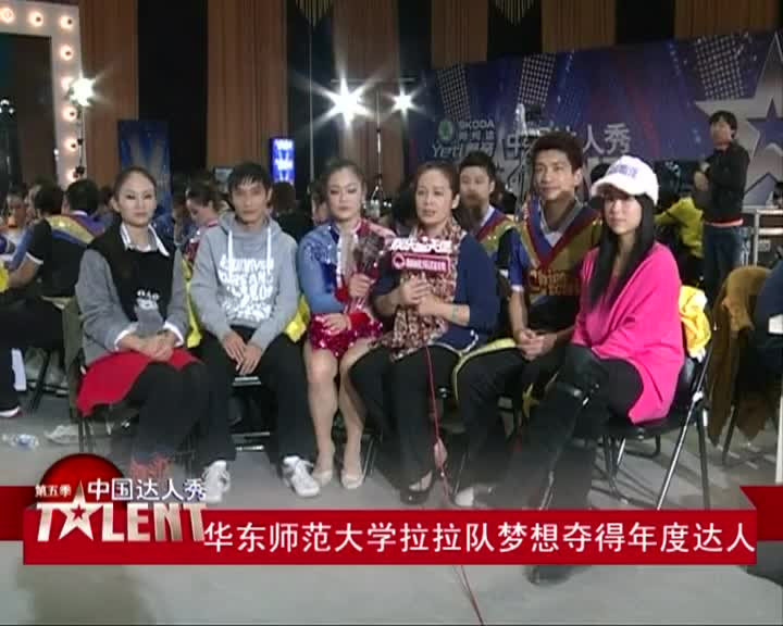 中国达人秀第五季:华东师范大学拉拉队梦想夺