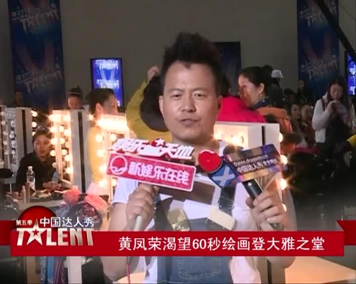 中国达人秀第五季:黄凤荣渴望60秒绘画登大