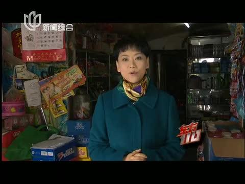 """《东方110》20130117:追缉""""连帽衫"""""""