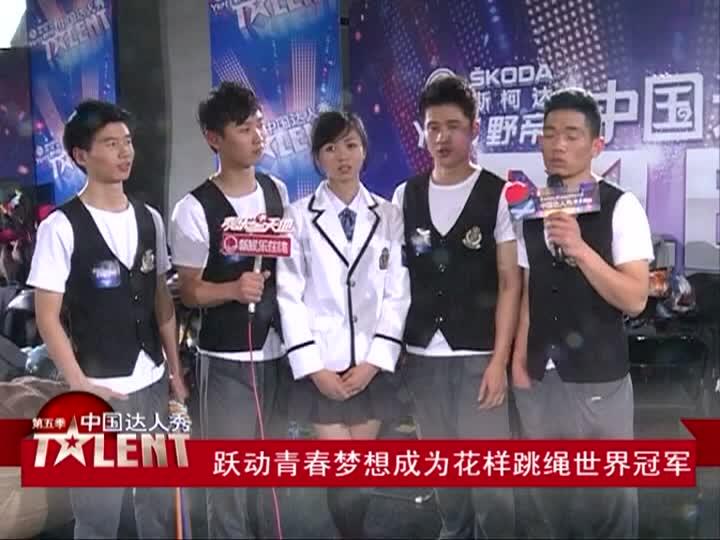 中国达人秀第五季:跃动青春组合梦想成为花样