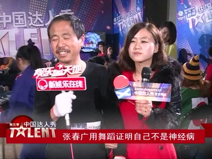 中国达人秀第五季:张春广用舞蹈证明自己不是