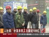 人社部:补发农民工欠薪近109亿