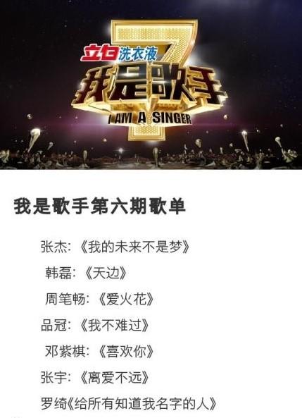 《我是歌手》第二季第六期排名爆料 品冠一轮