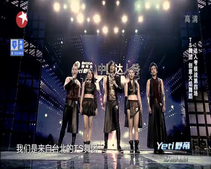 中国达人秀第五季终极考核:TS舞团再挑战高难度 美