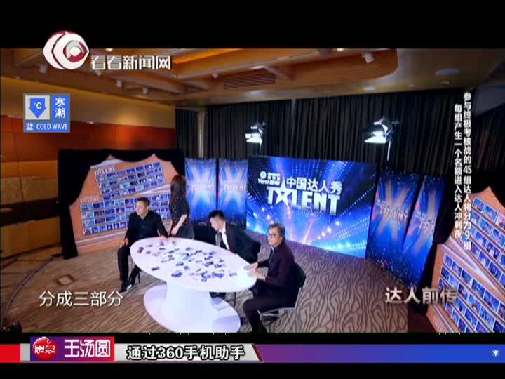 中国达人秀第五季终极考核第二期无广告完整版