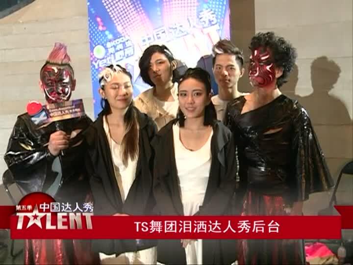 中国达人秀第五季:TS舞团泪洒达人秀后台