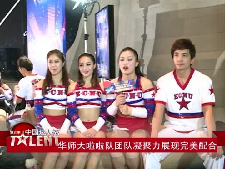 中国达人秀第五季:华师大啦啦队团队凝聚力展