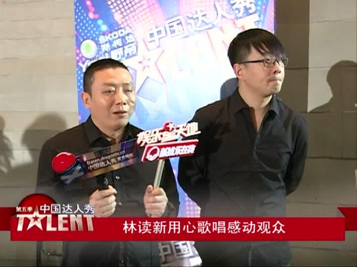 中国达人秀第五季:林读新用心歌唱感动观众