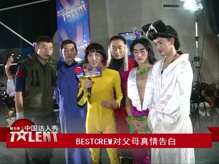 中国达人秀第五季:BESTCREW对父母真