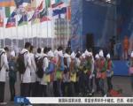 日本冬奥代表团举行升旗仪式