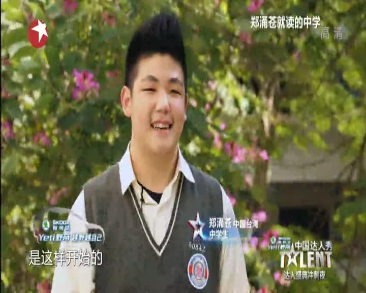 中国达人秀第五季达人盛典冲刺夜:郑涌苍变身功夫熊猫