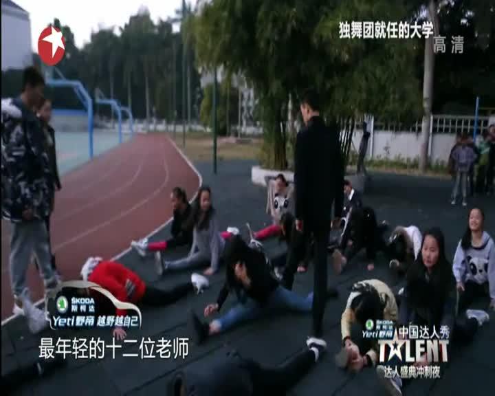 中国达人秀第五季达人盛典冲刺夜:独舞团PK屌丝舞团