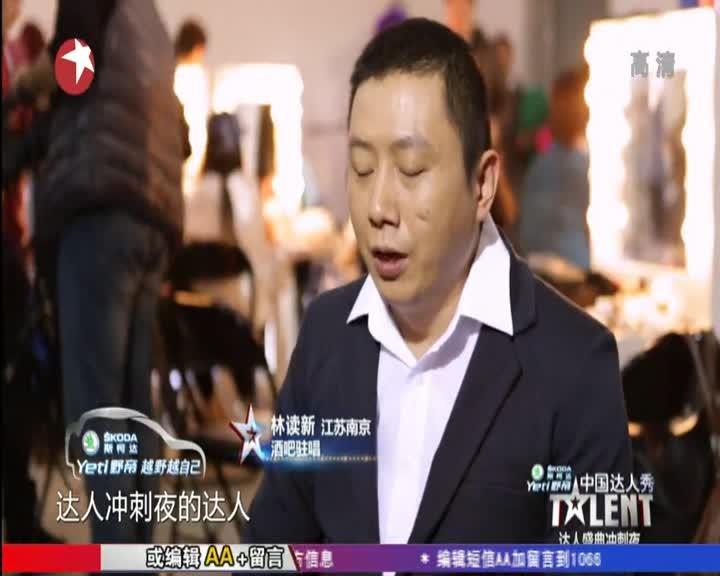 中国达人秀第五季达人盛典冲刺夜:林读新PK沈冠雄