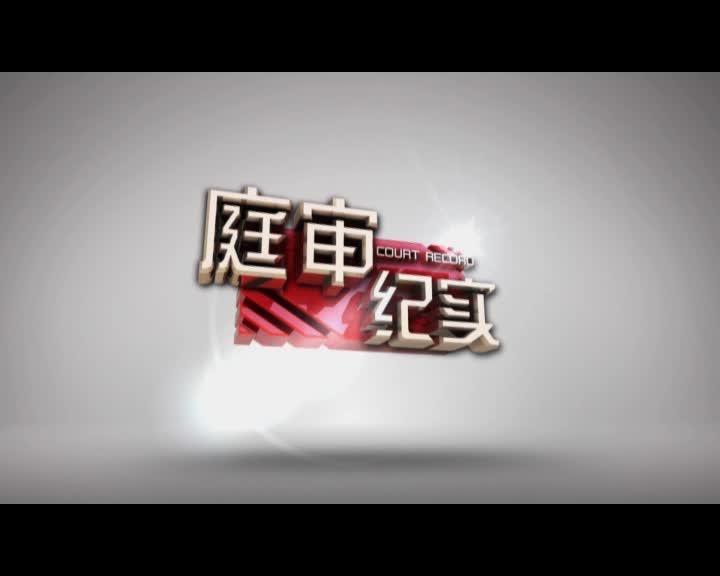 庭审纪实20140214预告片:玉米地里的伤者