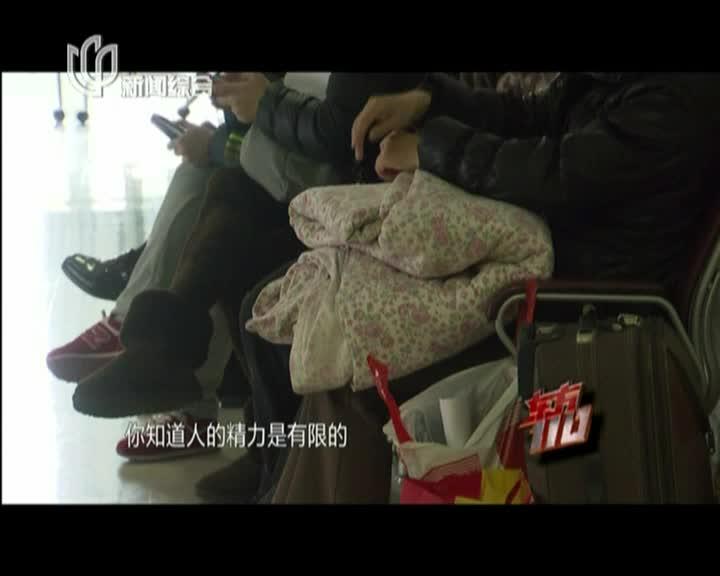 """《东方110》20140214:病房里的""""来客"""""""
