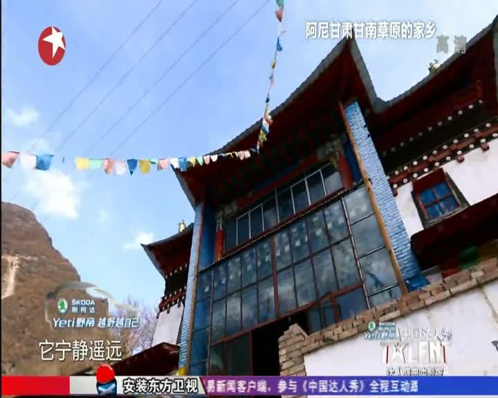 中国达人秀第五季达人盛典冲刺夜:民族藏戏