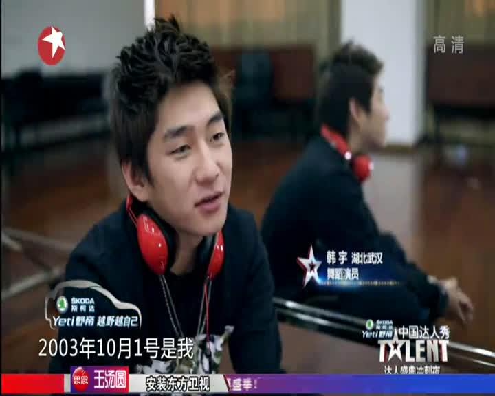 中国达人秀第五季达人盛典冲刺夜:韩宇街舞