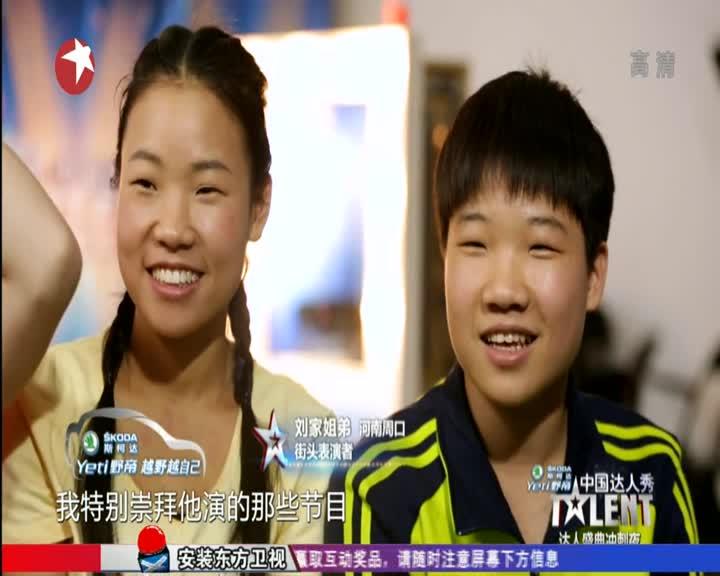 中国达人秀第五季达人盛典冲刺夜:刘家三姐