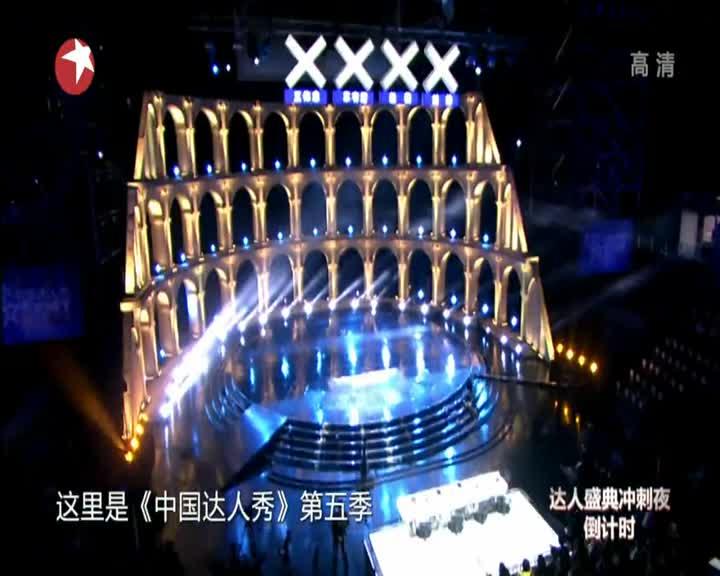 中国达人秀第五季达人冲刺夜140216高