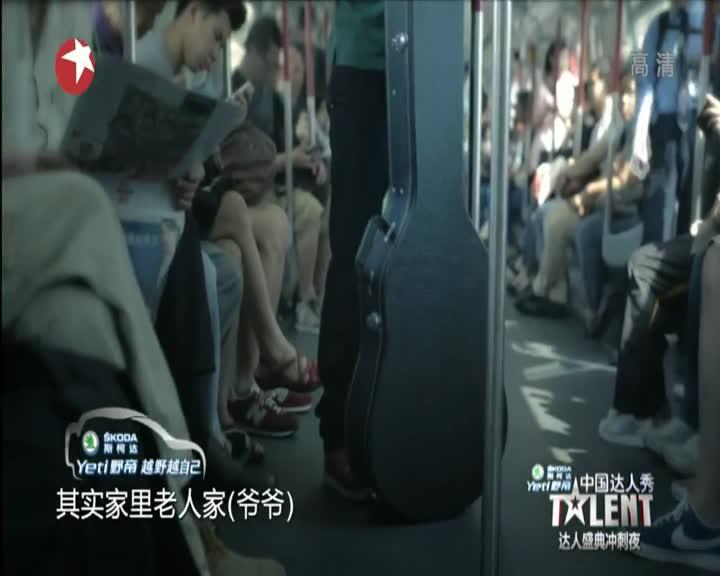 中国达人秀第五季达人盛典冲刺夜:杀手锏乐