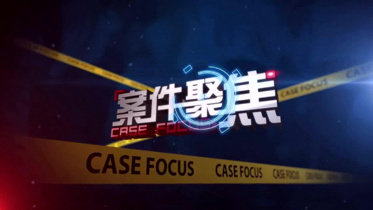 案件聚焦0218预告片:复旦投毒案庭审纪实