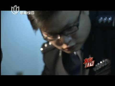 《东方110》20140219:被绑架的逃犯