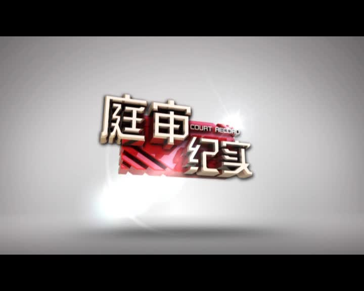庭审纪实20140222预告片:被解雇的美女空姐