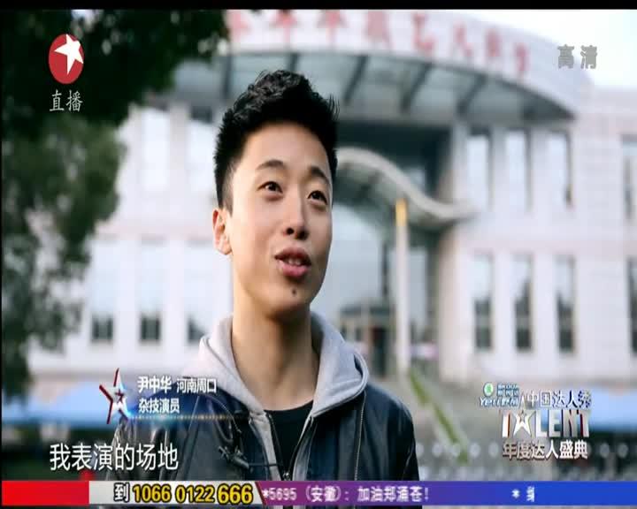 中国达人秀第五季达人盛典:尹中华 杂技《