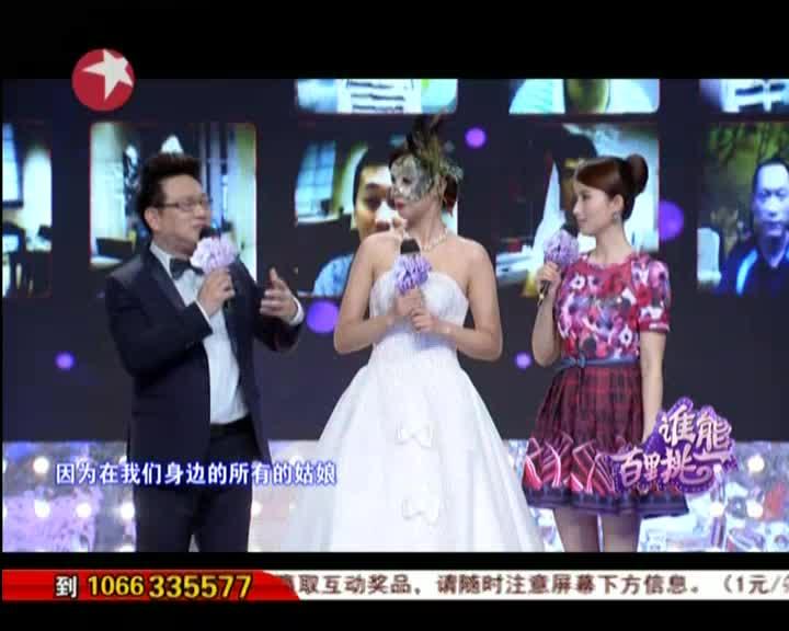 谁能百里挑一20140222:陆妍妮
