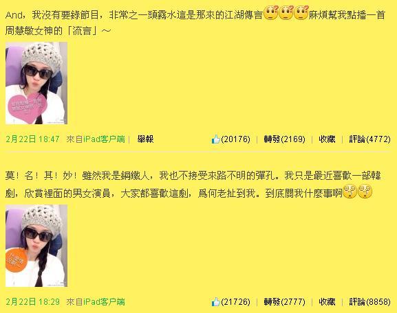 陈乔恩被于正点名出演中国版 来自星星的你 表不满 明星也都患上叫兽
