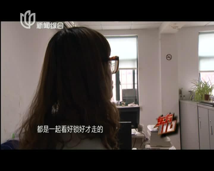"""《东方110》20140226:""""飞""""来的背包客"""
