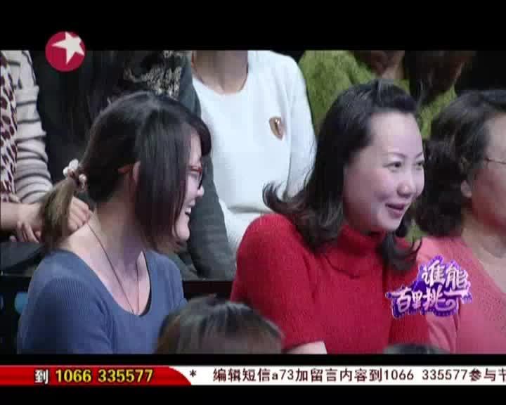 谁能百里挑一20140227:刘璟钰