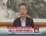 全国人大上海代表团今召开组团会议