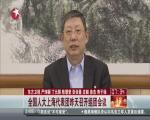 全国人大上海代表团昨天召开组团会议