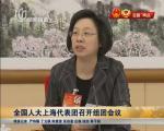全国人大上海代表团召开组团会议