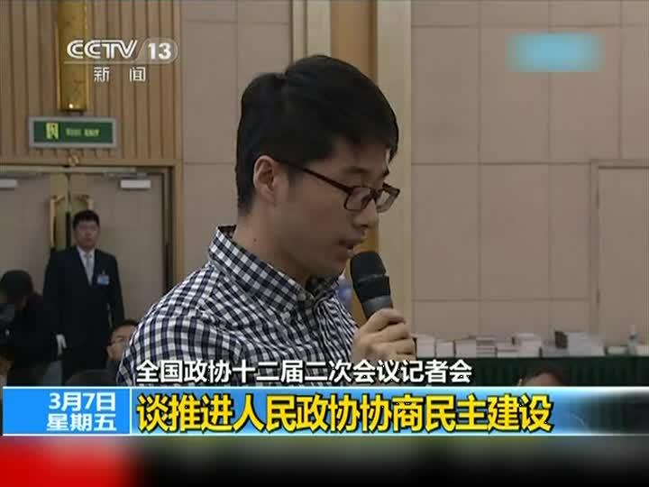 刘佳义委员谈协商民主制度化建设的新举措