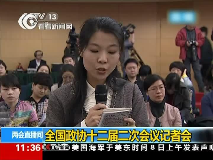 【全国政协十二届二次会议记者会】钟秉林谈