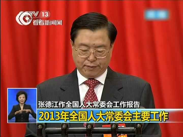 张德江:统筹部署十二届全国人大常委会工作