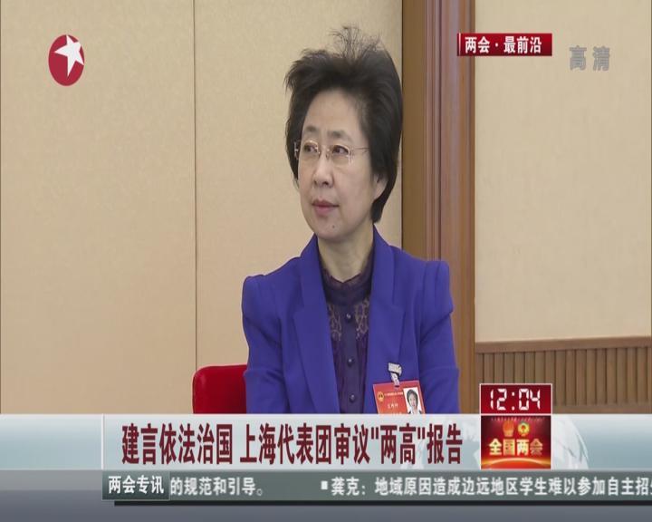 """建言依法治国 上海代表团审议""""两高""""报告"""