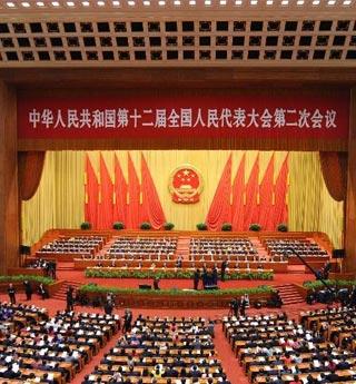 十二届全国人大二次会议在北京闭幕