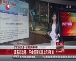 广东茂名处置一起聚集闹事事件:茂名市政