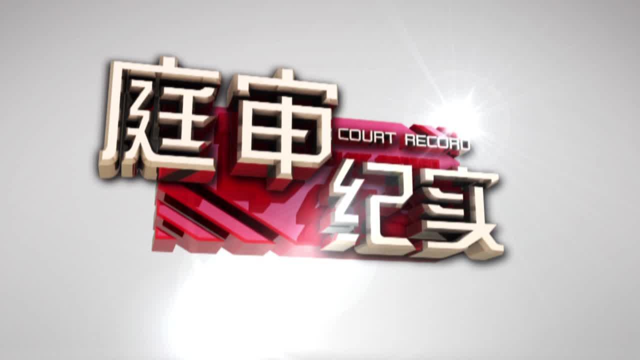 庭审纪实20140414预告片:跨桥下的失踪者