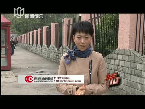 东方110无广告完整版20140425:等待放学的贼
